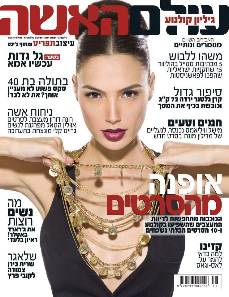 Gal Gadot On Latest Israeli Magazine